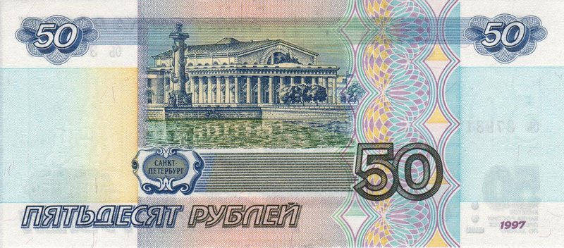 Banknote_50_rubles_1997_back